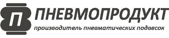 Пневмопродукт - производитель пневмоподвески для коммерческого транспорта №1